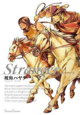 Stranger(新版)