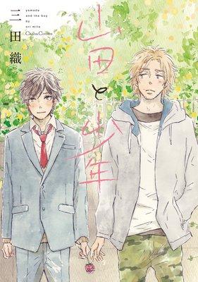 山田と少年【おまけ付きRenta!限定版】(新版)