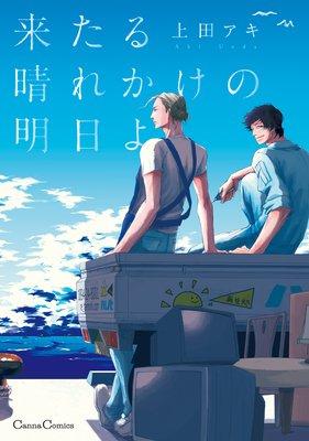 来たる晴れかけの明日よ【おまけ付きRenta!限定版】(新版)