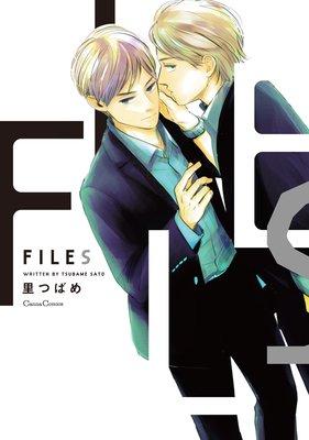 FILES【おまけ付きRenta!限定版】(新版)