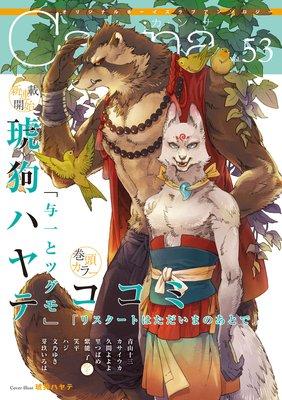 オリジナルボーイズラブアンソロジーCanna Vol.53(新版)
