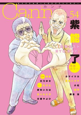 オリジナルボーイズラブアンソロジーCanna Vol.54(新版)