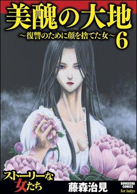 美醜の大地〜復讐のために顔を捨てた女〜 (6)