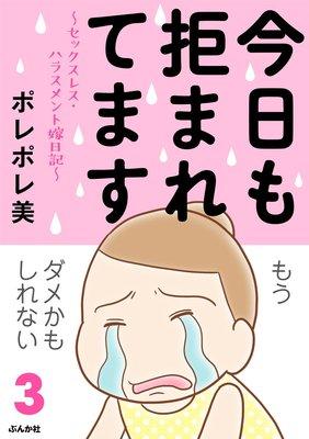 今日も拒まれてます〜セックスレス・ハラスメント 嫁日記〜 (3)