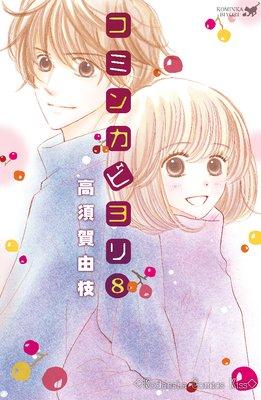 コミンカビヨリ 8巻