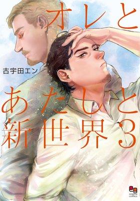 オレとあたしと新世界3【Renta!限定版】
