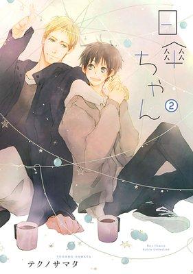 日傘ちゃん (2)【電子限定おまけ付き】