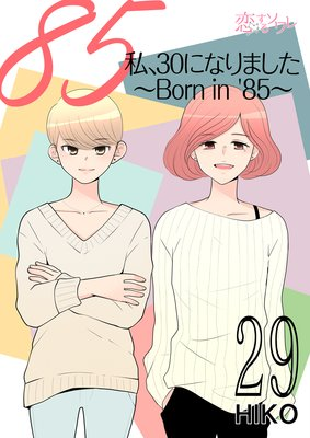 私、30になりました。〜Born in '85〜(フルカラー) 29