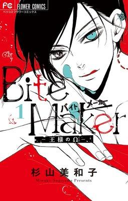 Bite Maker 〜王様のΩ〜 1