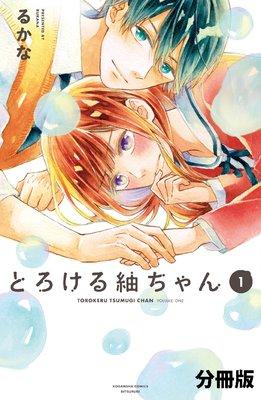とろける紬ちゃん 分冊版 1巻