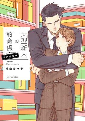 大型新人の教育係 社内恋愛中【Renta!限定版】