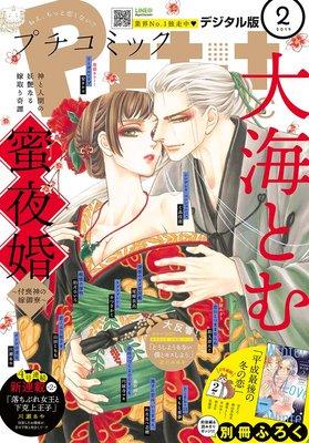 プチコミック 2019年2月号(2019年1月8日)