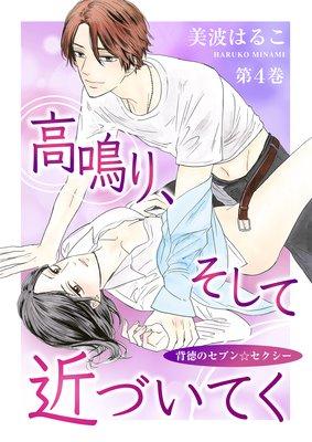 高鳴り、そして近づいてく〜背徳のセブン☆セクシー〜 第4巻