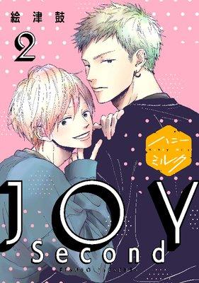 JOY Second 分冊版 2巻
