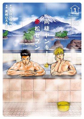 同棲ヤンキー赤松セブン【電子単行本】【Renta!限定ペーパー付】1