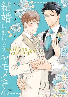 結婚しましょう、ヤモメさん【Renta!限定特典付き】
