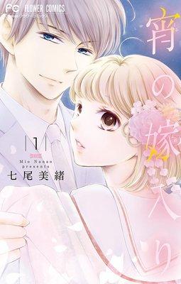 宵の嫁入り【マイクロ】 1