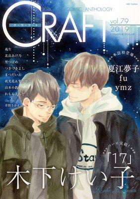 CRAFT vol.79 【期間限定】