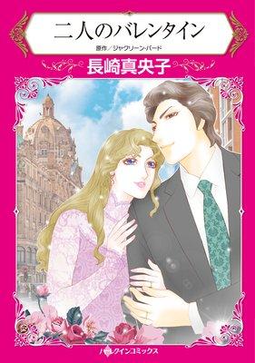 ジャクリーン・バード『二人のバレンタイン』を読んだ感想