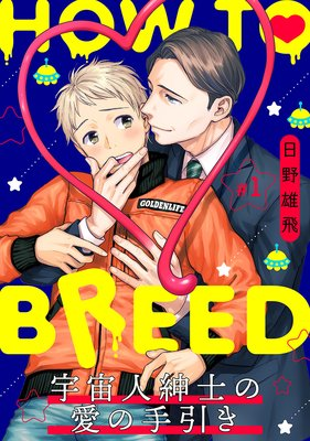 HOW TO BREED〜宇宙人紳士の愛の手引き〜 分冊版 1