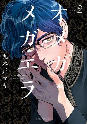 オメガ・メガエラ【おまけ付きRenta!限定版】 2巻