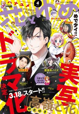 【電子版】花とゆめ 4号(2019年)