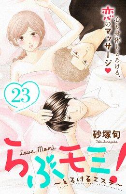 らぶモミ!〜とろけるエステ〜 分冊版 23巻