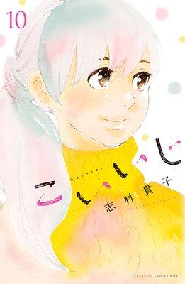 こいいじ【おまけ付きRenta!限定版】 10巻