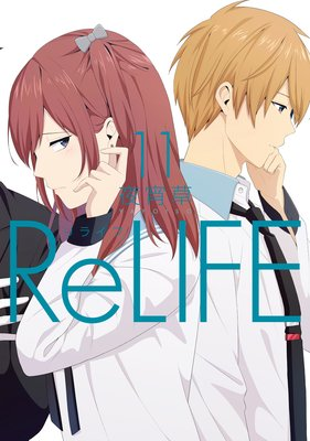 ReLIFE 11【フルカラー・電子書籍版限定特典付】