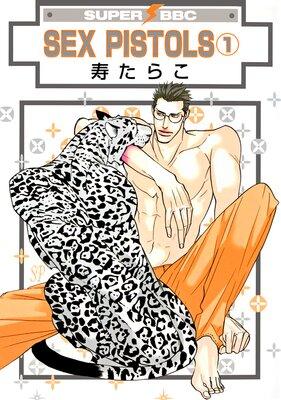 【タテコミ】SEX PISTOLS 1