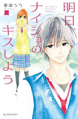 明日、ナイショのキスしよう【おまけ付きRenta!限定版】 2巻