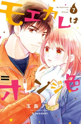 モエカレはオレンジ色【おまけ付きRenta!限定版】 7巻