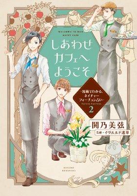 しあわせカフェへようこそ 〜漫画でわかる、ネイチャーフォーチュン占い〜 2巻