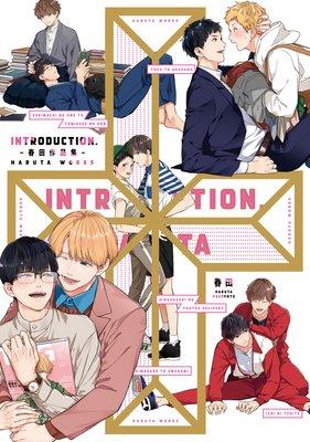 introduction− 春田作品集 −【特典ペーパー/電子書籍限定マンガ付】