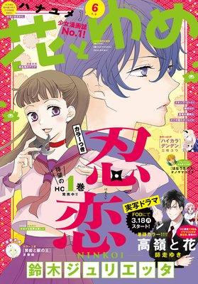 【電子版】花とゆめ 6号(2019年)