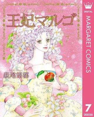 王妃マルゴ -La Reine Margot- 7