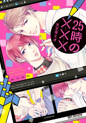 25時の×××(キスマーク)【電子限定かきおろし付】