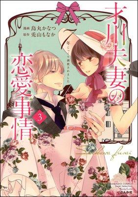 才川夫妻の恋愛事情 (3) 【電子限定かきおろし小説付】