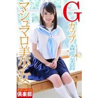 ギリギリ★あいどる倶楽部 「Gカップ マシュマロ美少女」 森咲美鈴 写真集