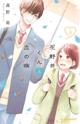 花野井くんと恋の病 3巻