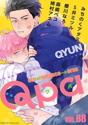 Qpa vol.88〜キュン