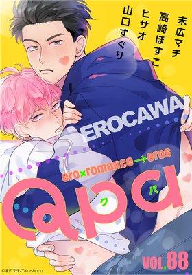Qpa vol.88〜エロカワ