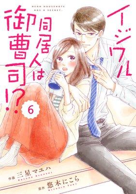 【バラ売り】comic Berry'sイジワル同居人は御曹司!?6巻