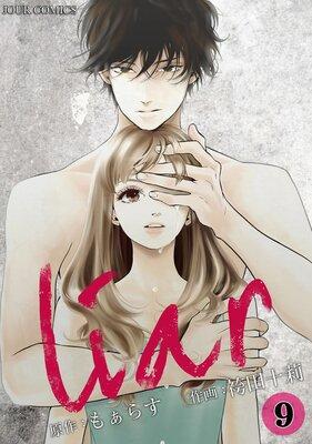liar 9