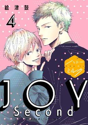 JOY Second 分冊版 4巻