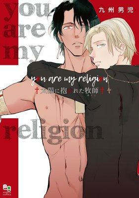 you are my religion 太陽に抱かれた牧師