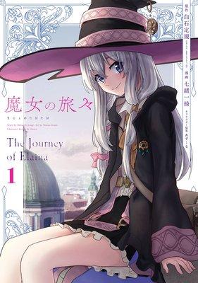 魔女の旅々 1巻【デジタル版限定特典付き】
