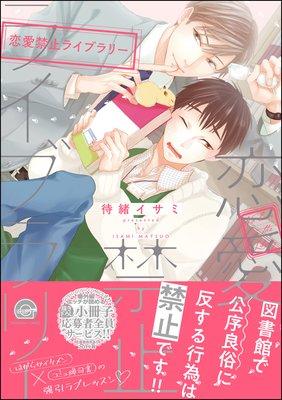 恋愛禁止ライブラリー【特典ペーパー付】