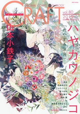 CRAFT vol.80 【期間限定】