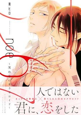 noe67〜笑わないセクサロイド〜 【Renta!限定特典付き】1
